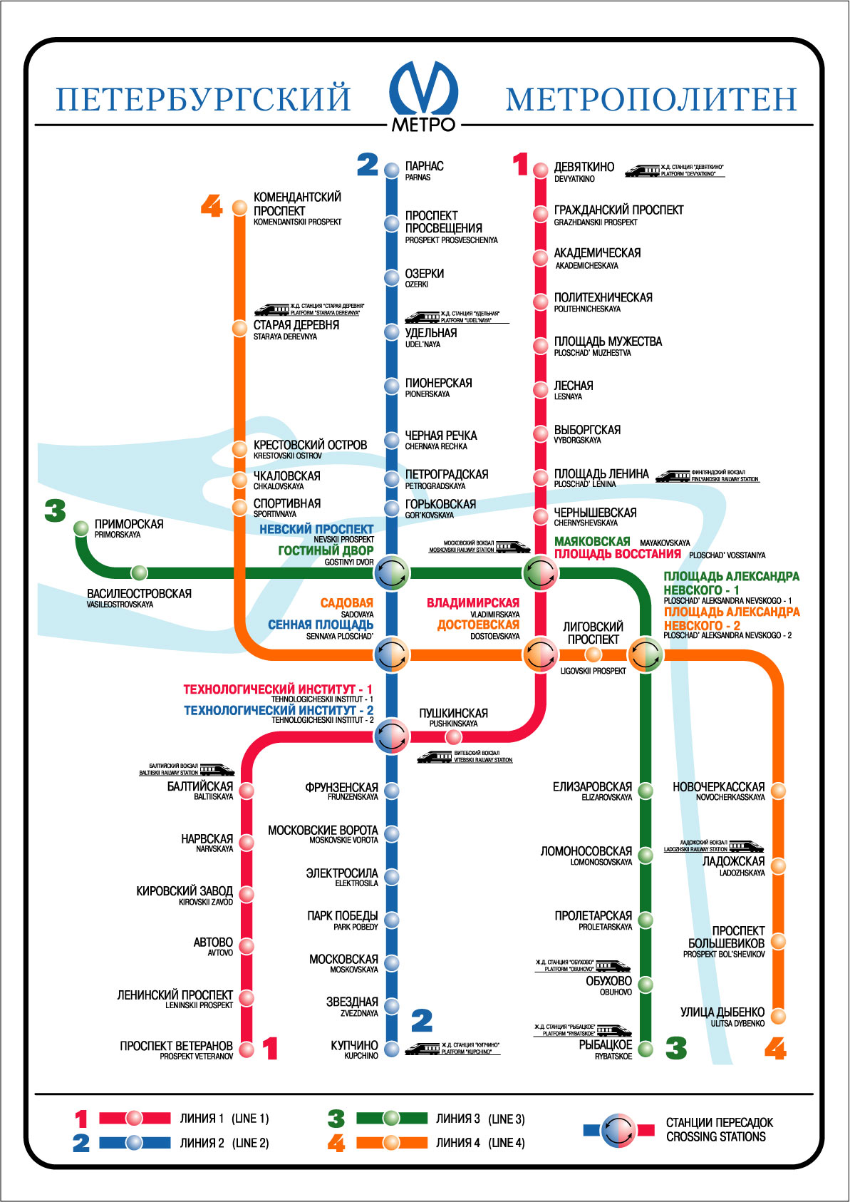 Схема Метрополитена Санкт-Петербурга.